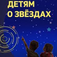 Детям о звездах