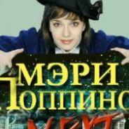 Мэри  Поппинс  NEXT