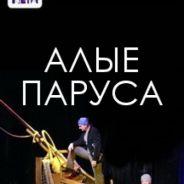 """""""Алые паруса"""" по мотивам повести А.Грина"""
