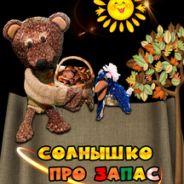 """""""Солнышко про запас"""" интерактивный кукольный спектакль+мастер-класс"""