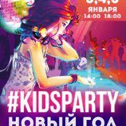 #KIDSPARTY Новый год. Дискотека для подростков (талон на подарок)