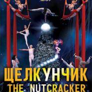 Щелкунчик. Китайское акробатическое цирковое шоу