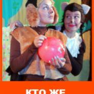 """Ну кто же сказал """"Мяу""""? Интерактивный спектакль по сказке В. Сутеева"""