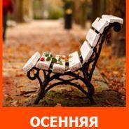 Осенняя история. Трагикомедия в двух действиях