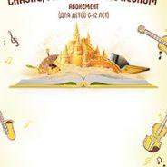 """Абонемент (7 концертов) """"Сказки с оркестром, рассказанные песком"""""""