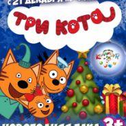 """Новый год для малышей """"Три кота"""""""