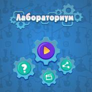Игра «Лабораториум»