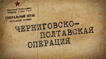 Путь к Великой Победе. Выпуск 29. Черниговско-Полтавская операция