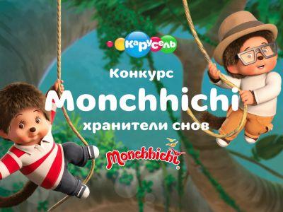 Объявлены победители конкурса «Monchhichi — хранители снов»