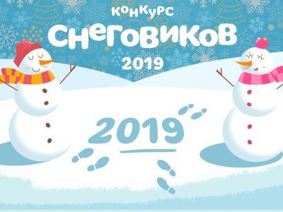 Объявлены победители конкурса «Слепи снеговика»