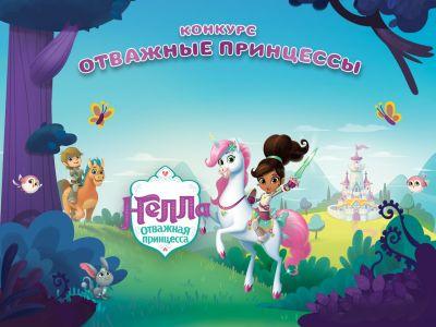 Объявлены победители конкурса «Отважные принцессы»