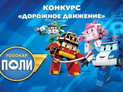 Телеканал «Карусель» и RobocarPoli объявляют новый конкурс «Дорожное движение»!