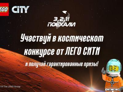 Космический конкурс LEGO® City — «З, 2, 1! Поехали!»