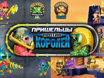 Телеканал «Карусель» и Treasure X объявляют мега-крутой конкурс «Пришельцы против королей»!