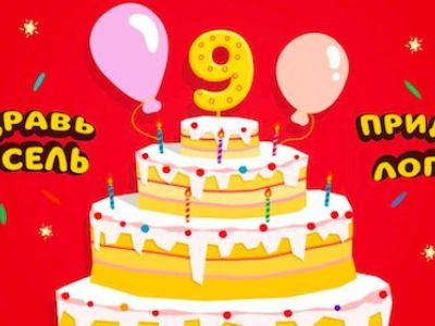 Подведены итоги конкурса в честь дня рождения телеканала «Карусель»