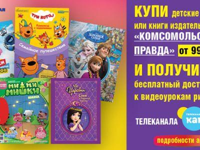 Телеканал «Карусель» вместе с «Комсомольской правдой» подготовил сюрприз!