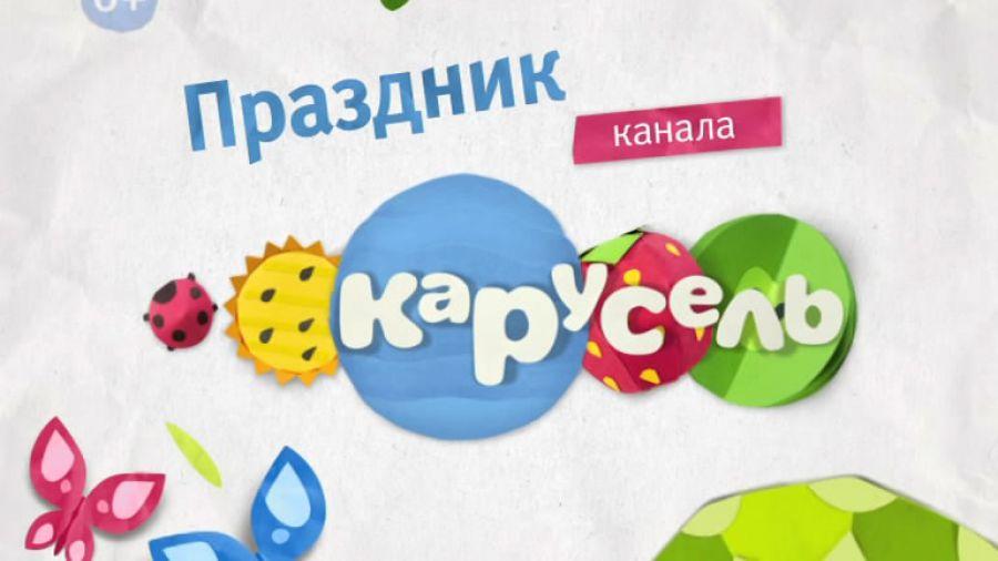 Праздник канала «Карусель» 1 июня