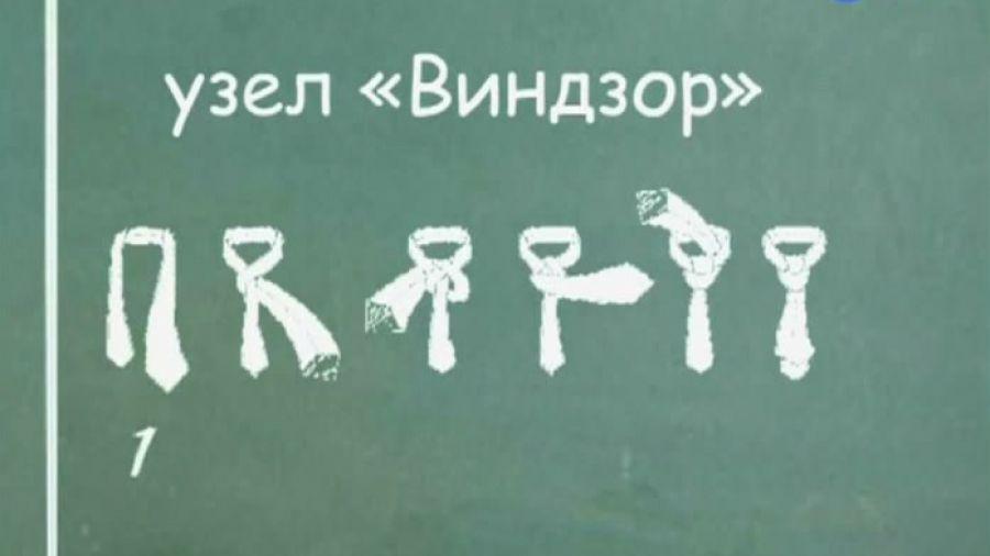 Уроки хороших манер. Выпуск 78. Оратор / Как завязывать галстук