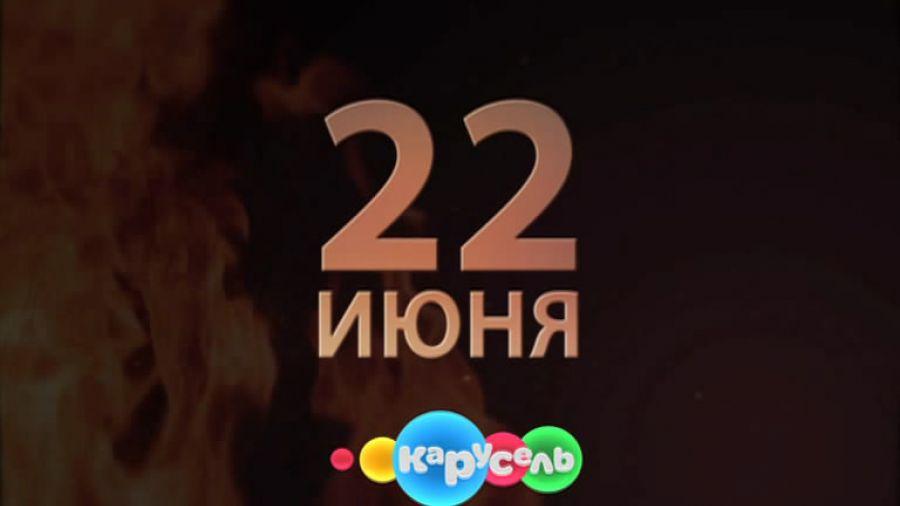 """22 июня на канале """"Карусель"""""""