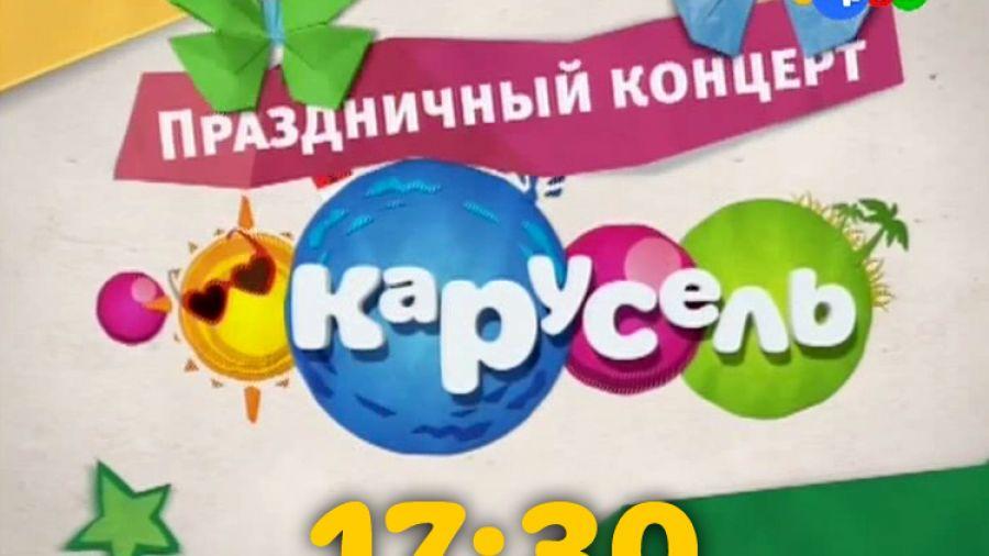 Праздник 1 июня 2012 г. Прямое включение 17:30