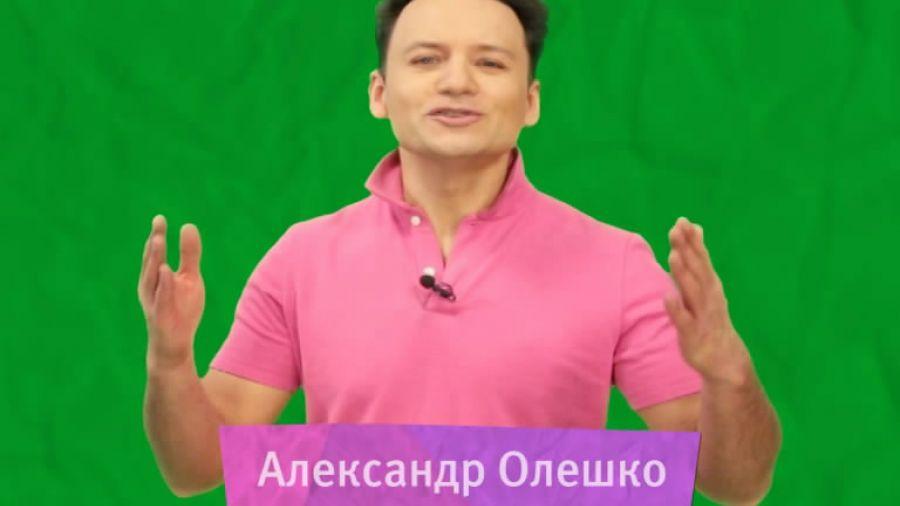 Александр Олешко. Поздравление с 1 июня