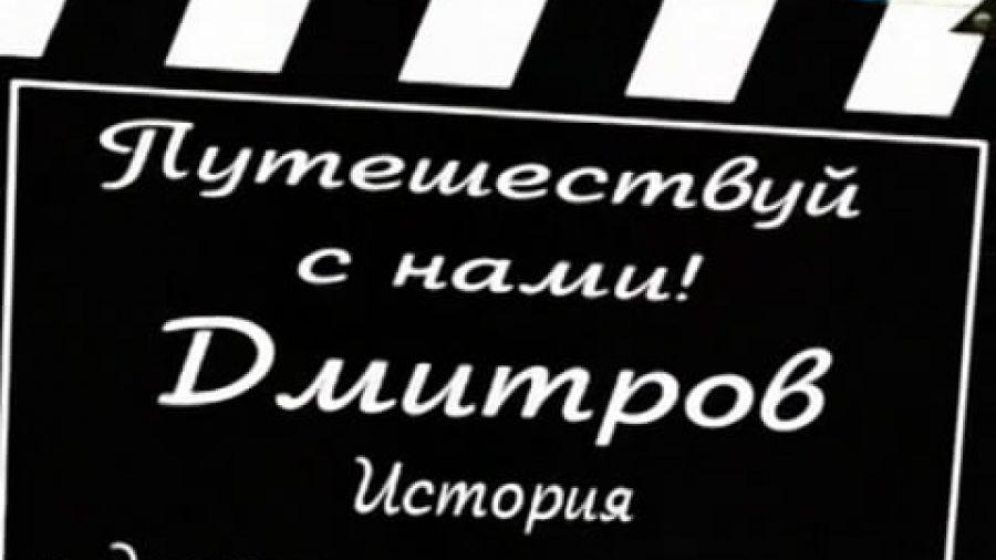 Путешествуй с нами! Сезон 1. Выпуск 11. Дмитров