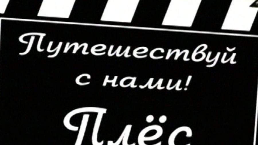 Путешествуй с нами! Сезон 1. Выпуск 36. Плёс