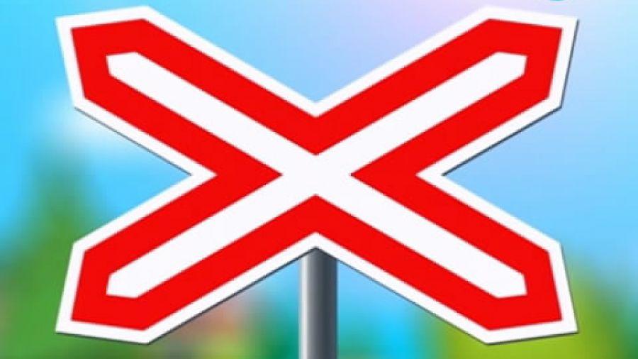 Знак «Однопутная железная дорога»