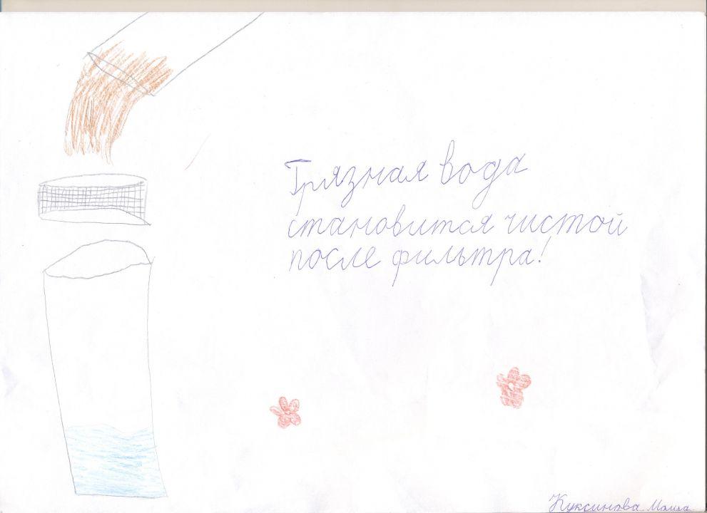 Mkuksinova