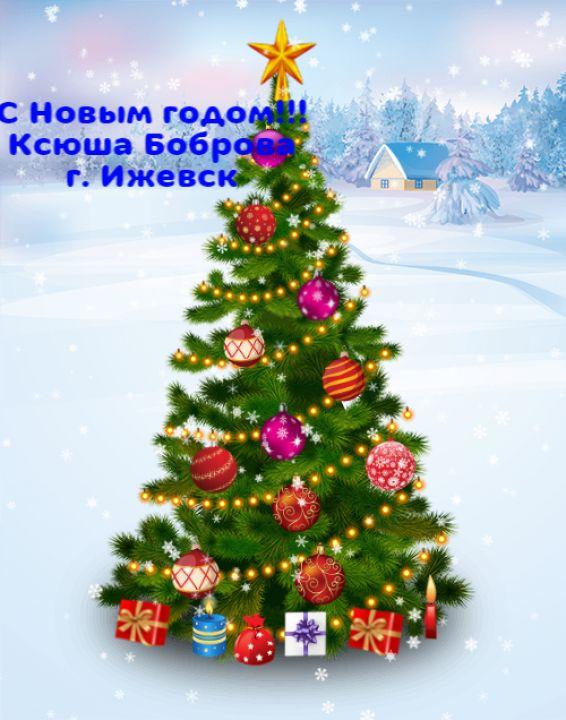 Ксюша Алексеевна Боброва
