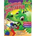 Фортуна Настольная игра Голодный Динозаврик