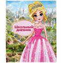 Дневник школьный Принцесса для 1-4 классов 2967459