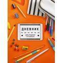 BG Дневник школьный Школьный урок цвет оранжевый