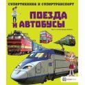 Поезда и автобусы