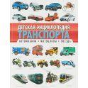 Детская энциклопедия транспорта. Автомобили, мотоциклы, поезда