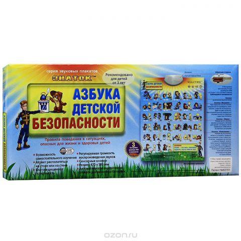 Знаток Обучающий плакат Азбука детской безопасности