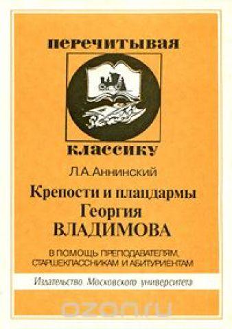 Крепости и плацдармы Георгия Владимова. В помощь преподавателям, старшеклассникам и абитуриентам