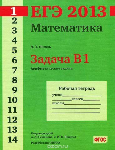 ЕГЭ 2013. Математика. Задача В1. Арифметические задачи. Рабочая тетрадь