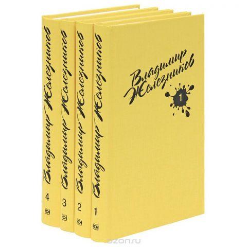 Владимир Железников. Собрание сочинений в 4 томах (комплект)
