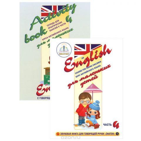 Знаток Обучающая игра Курс английского языка для маленьких детей Часть 4 для говорящей ручки