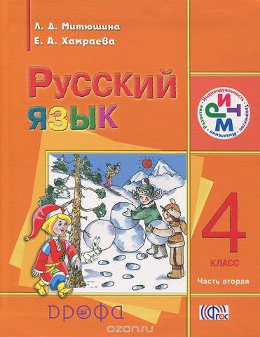 Русский язык. 4 класс. В 2 частях. Часть 2
