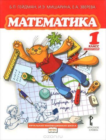 Математика. 1 класс. 1 полугодие