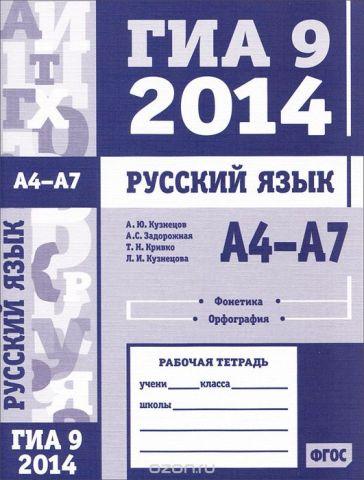 Русский язык. ГИА 9 в 2014 году. А4—А7 (фонетика и орфография). Рабочая тетрадь