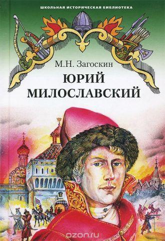 Юрий Милославский или Русские в 1612 году