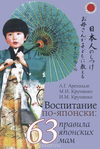 Воспитание по-японски. 63 правила японских мам