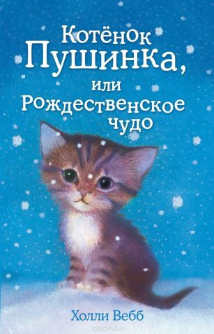 Котенок Пушинка, или Рождественское чудо