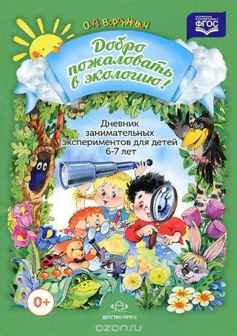 Добро пожаловать в экологию! Дневник занимательных экспериментов для детей 6-7 лет