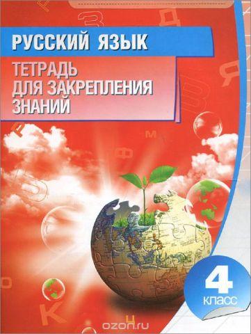 Русский язык. 4 класс. Тетрадь для закрепления знаний