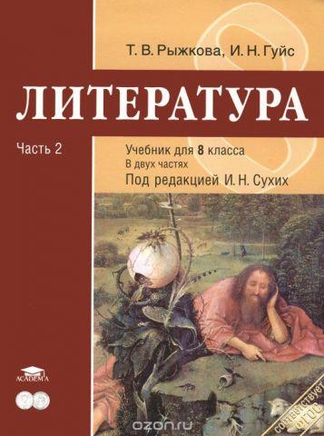 Литература. 8 класс. Учебник. В 2 частях. Часть 2