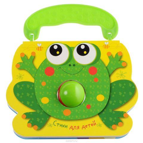 Стихи для детей. Лягушка. Книжка с погремушкой